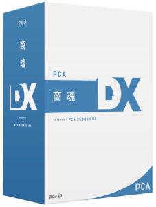 PCA商魂DX